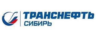 АО «Транснефть - Сибирь»