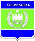 Кормиловская средняя школа №1